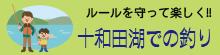 十和田湖で釣りを楽しむ前に、一読ください!!