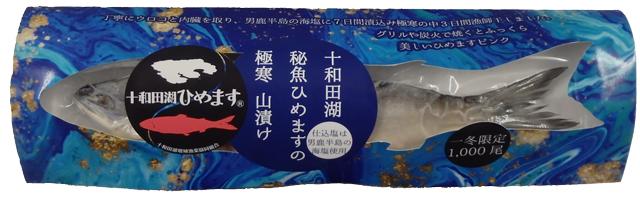 十和田湖秘魚ひめますの極寒山漬け